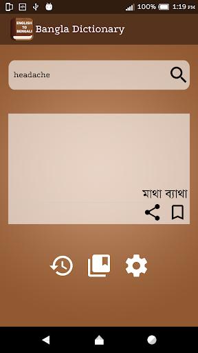 English to Bangla Dictionary screenshot 3