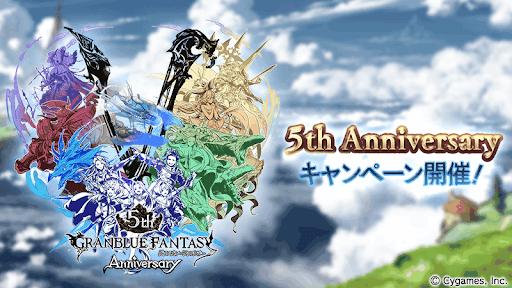 5周年記念・キャンペーン開催!
