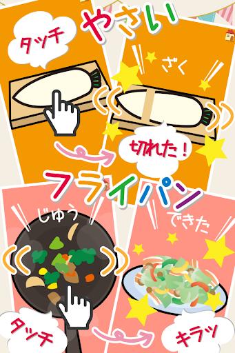 はじめてのおままごと-タッチでお料理を作ろう!【知育アプリ】