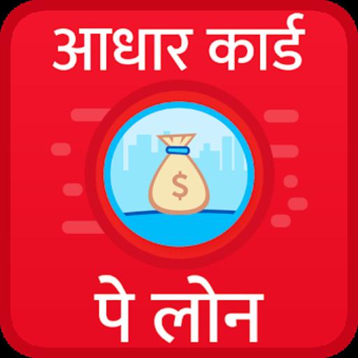 Aadhar Card Loan | Loan On Aadhar Card| Phone Loan