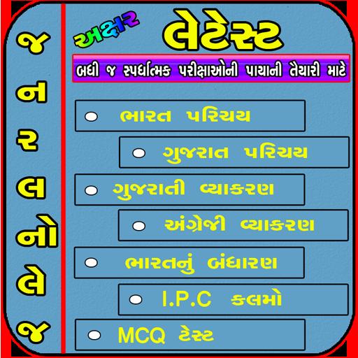 Gk Gujarati (General Study)