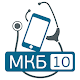 MKБ-10 for PC-Windows 7,8,10 and Mac