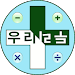 우리두리 WithMath icon