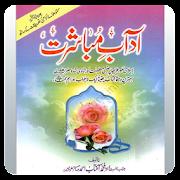 Adab e Mubashrat