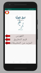 كتاب ابق قويا APK screenshot thumbnail 1