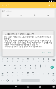 Google Korean Input - screenshot thumbnail