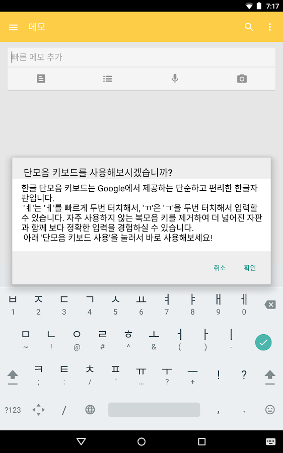 Google Korean Input - screenshot