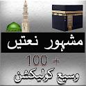 Naat Book urdu icon