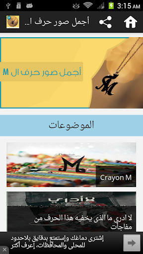 اجمل صور ورمزيات حرف M
