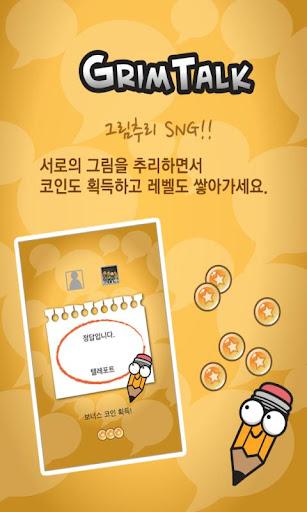 그림톡 for Kakao screenshot 4