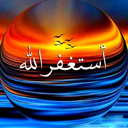 Islamic Calligraphy Hd Wallpapers Apl Di Google Play