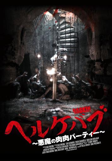 ヘルケバブ ~悪魔の肉肉パーティー~(字幕版) - Movies on Google Play