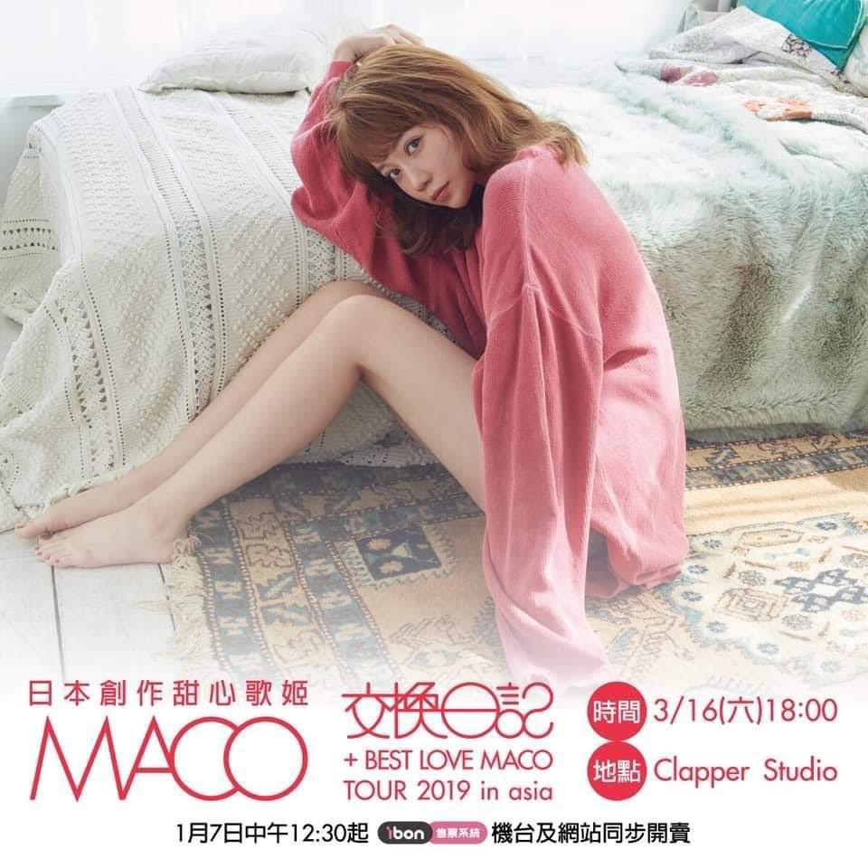 [迷迷演唱會] 日本創作甜心歌姬 MACO 首次台灣演唱會決定