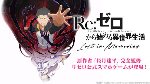 Re:ゼロから始める異世界生活 リゼロス Lost in Memories 本格アドベンチャーRPG 1.0.3 screenshots 1