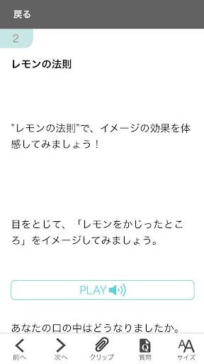 玩生活App|ジョイ石井のボイスイメージング免費|APP試玩