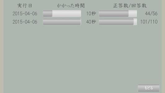 ディスレクシア音読指導アプリ 単音直音統合版 screenshot 2