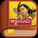 Arjuna Story - Telugu icon