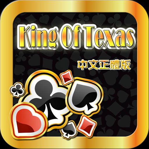 博奕App|德州王者之戰 King Of Texas (KOT) LOGO-3C達人阿輝的APP