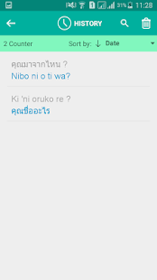 Yoruba Thai Translator - náhled