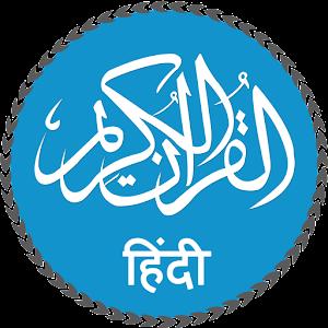App Quran in Hindi (हिन्दी कुरान) APK for Windows Phone