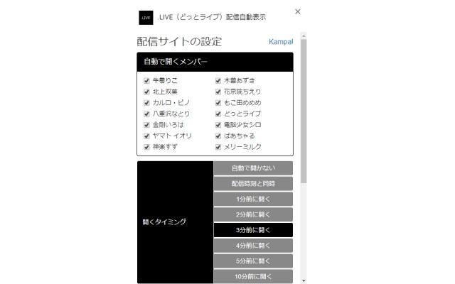 .LIVE(どっとライブ)配信自動表示