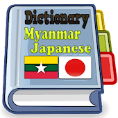 Myanmar Japanese Dictionary