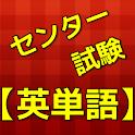 センター試験 【英単語】 icon