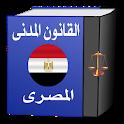 القانون المدني المصـرى icon