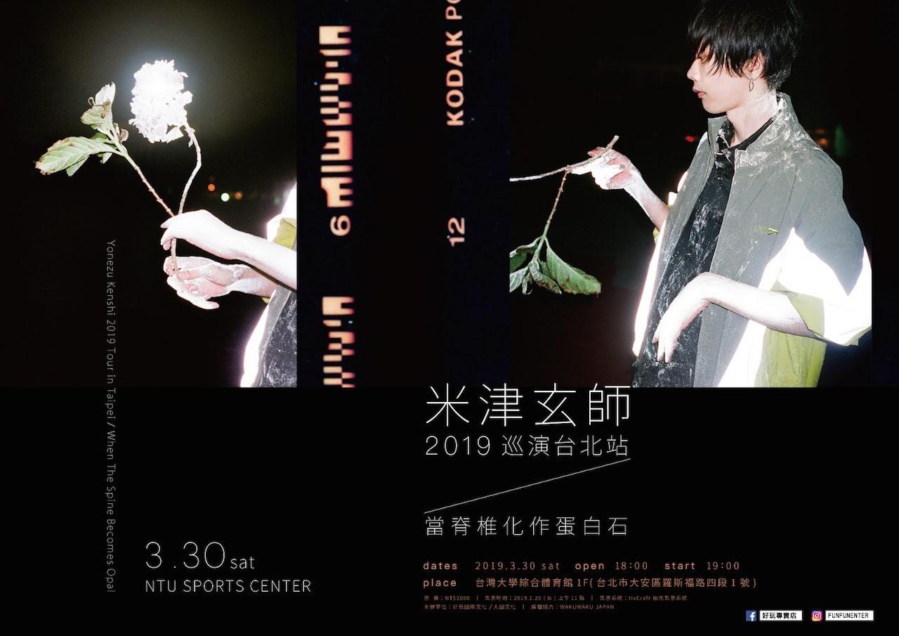 [迷迷演唱會] 米津玄師 台北、上海首次海外演唱會公布