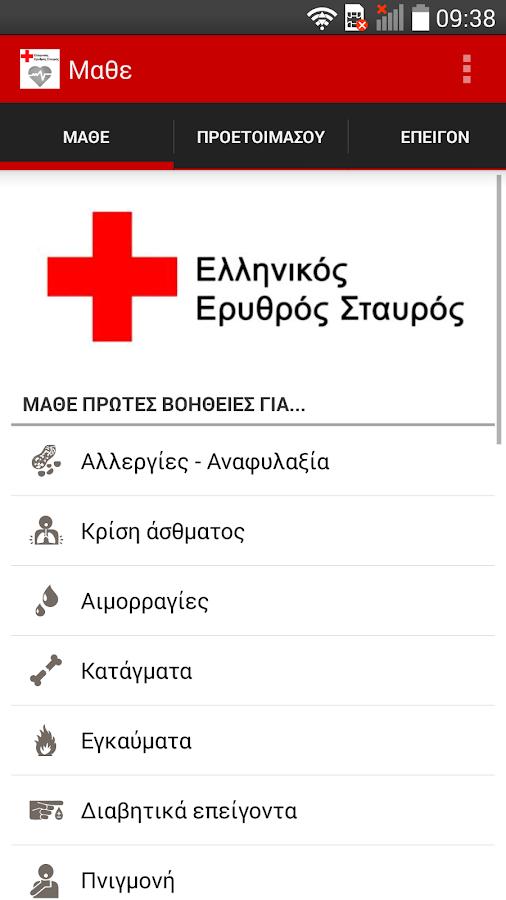 Ελληνικός Ερυθρός Σταυρός - screenshot