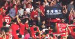 港球迷再噓中國國歌 亞足協警告港足協:如有再犯或嚴懲