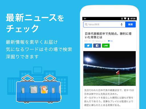Yahoo! JAPANu3000u30cbu30e5u30fcu30b9u306bu30b9u30ddu30fcu30c4u3001u691cu7d22u3001u5929u6c17u307eu3067u3002u5730u9707u3084u5927u96e8u306au3069u306eu707du5bb3u30fbu9632u707du60c5u5831u3082 Apk apps 4