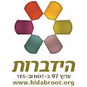 הידברות | Hidabroot icon