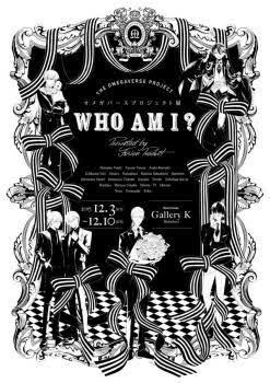Who Am I? (Anthology)
