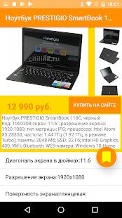 Citilink Shop - náhled
