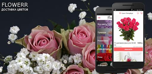 Flowerr доставка цветов купить цветы купить букет - Apps on ...