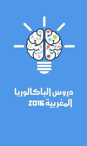دروس الباكالوريا المغربية 2016