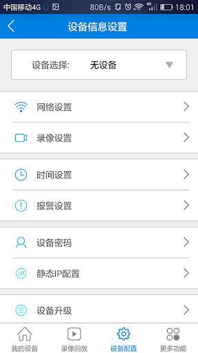 玩免費程式庫與試用程式APP|下載Jasboom监控 app不用錢|硬是要APP