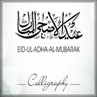 Eid al adha 2018 wishes cards apps on google play screenshot image m4hsunfo
