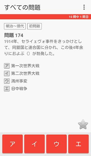 u5927u5b66u5165u8a66u5bfeu7b56u554fu984cu96c6uff5eu65e5u672cu53f2uff5e 1.5.1 Windows u7528 2
