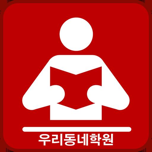 우리동네학원 (학원정보앱) - 전국 학교,유치원,어린이집,종합학원,기숙학원,영어학원정보수록