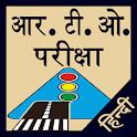 RTO Exam in Hindi icon