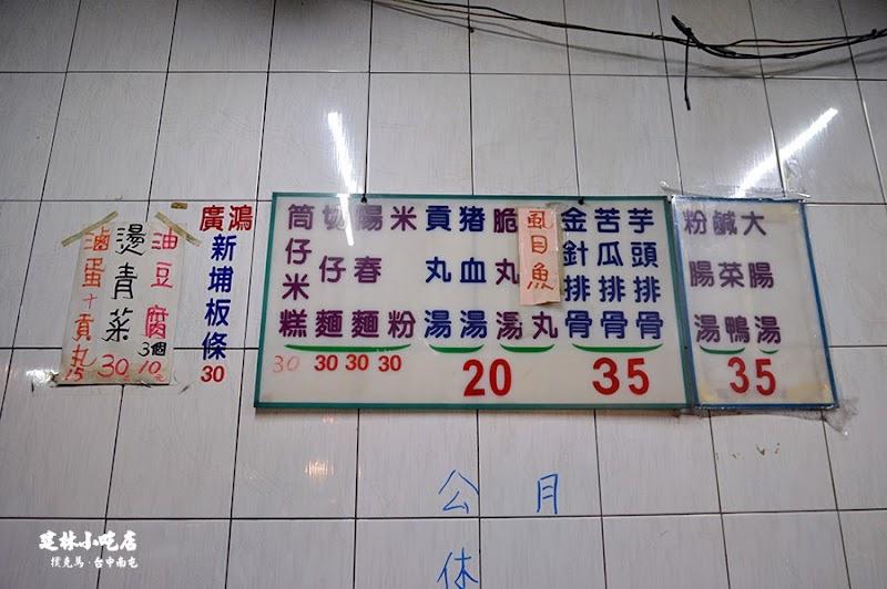 建林小吃店(派出所米糕)