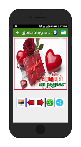 Tamil Birthday SMS & Images 5.0 screenshots 10