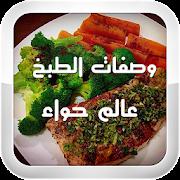 4829a5733 وصفات الطبخ عالم حواء - Apps on Google Play