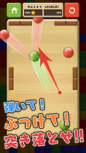 striker-ボール落とし-