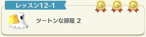 レッスン12-1