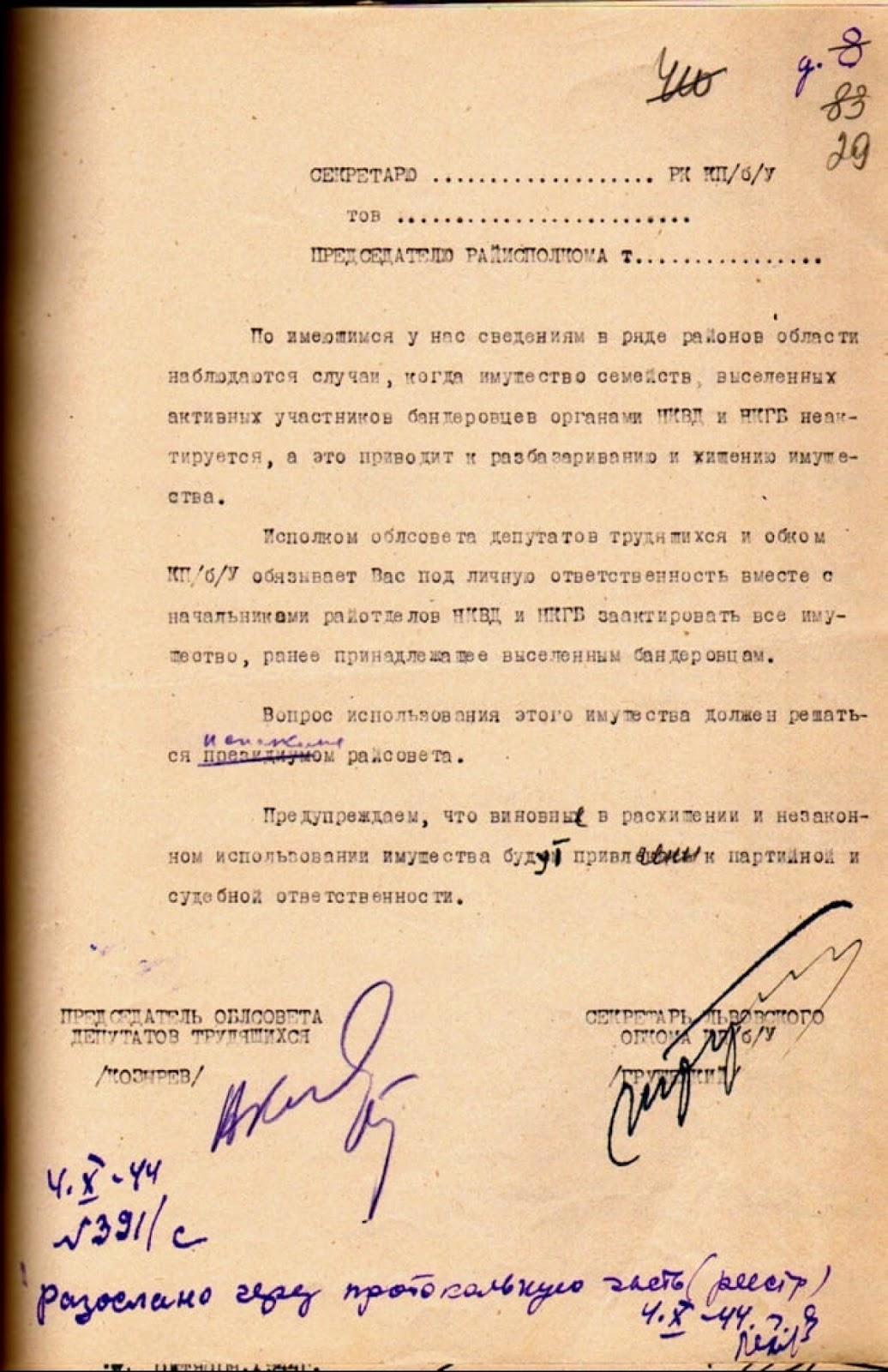 Письмо секретаря Львовского обкома КП(б)У И. Грушецкого о хищении имущества депортированных, 1944 г.