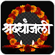 Shradhanjali - Tribute App APK
