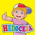 Neposeda - stories, puzzles, experiments, comics download